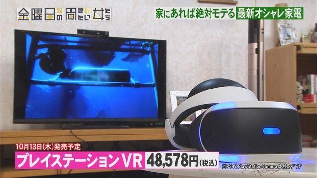PlayStationVR,PSVR,プレイステーションVR,プレステVR