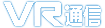 VR通信|ゲーム、ニュース、レビュー、価格比較はここで!日本最大級のVR(バーチャルリアリティー)情報サイト