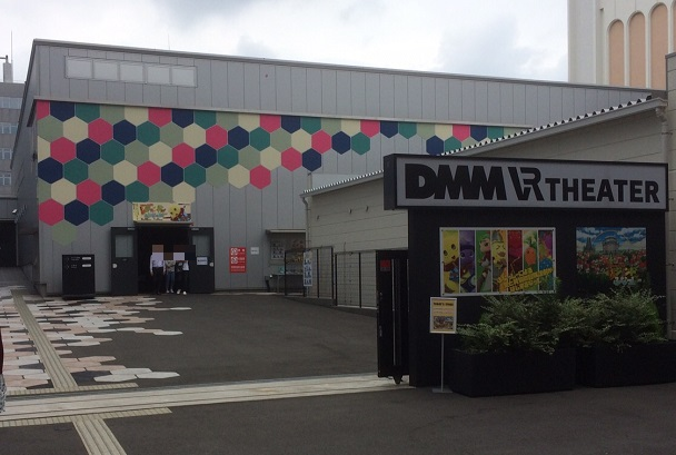 DMM,VR,THEATER,シアター