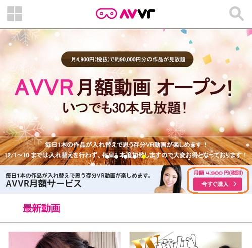 AVVRの月額プラン登録