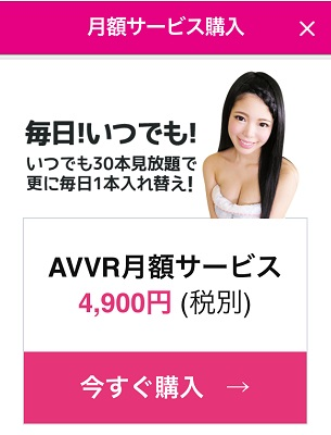 AVVRの月額プラン購入