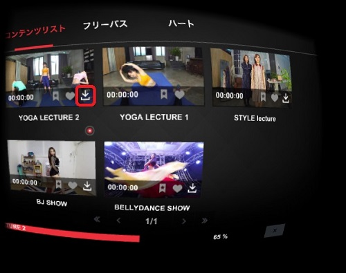 VRME動画ダウンロード