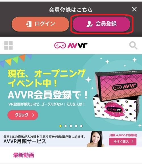 AVVR会員登録