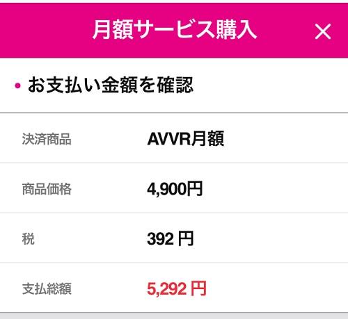 AVVRの月額プラン料金