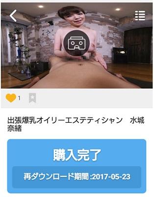 AVVRのアダルトVR動画購入完了