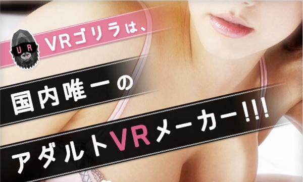 アダルト(エロ)VR配信サイト「VRゴリラ」始動!国内唯一のアダルトVRメーカー!