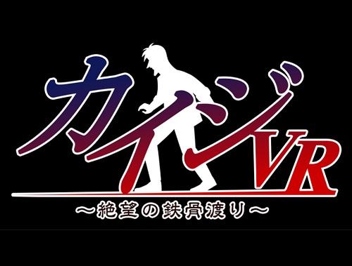 【ざわざわ…】PSVR(プレステVR)でカイジの鉄骨渡りゲーム「カイジVR ~絶望の鉄骨渡り~」が登場!