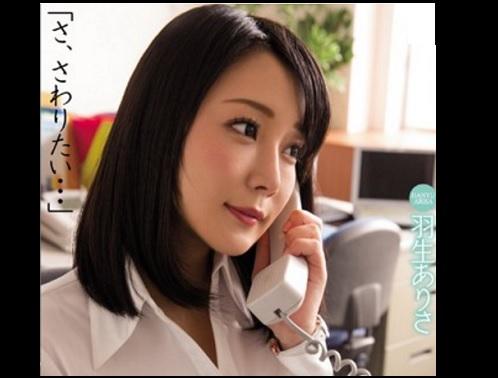 巨乳女優「羽生ありさ(はにゅうありさ)」のエロボディをアダルトVR動画で楽しもう!(旧名:「小峰ひなた(こみねひなた)」