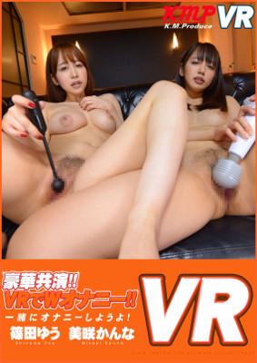 HBOX VR配信動画「美咲かんなと篠田ゆう」
