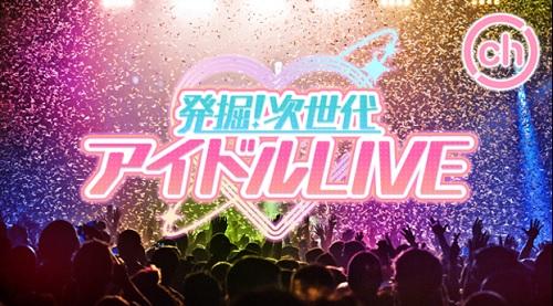 アイドルライブ360度VR動画