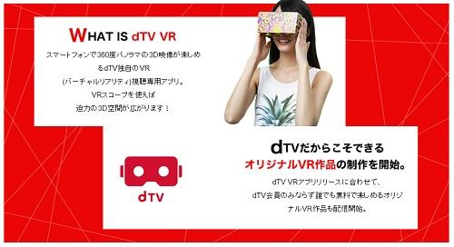 dTVのVR動画
