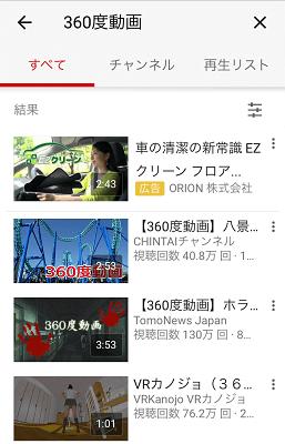 Youtube360度動画検索