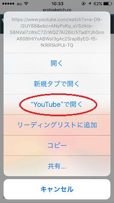 Youtubeアプリ起動