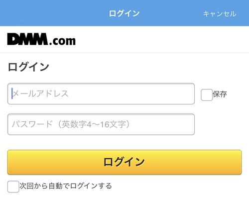 DMM VRアプリ ログイン
