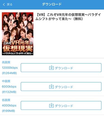 DMM無料アダルトVR動画「ダウンロードページ」