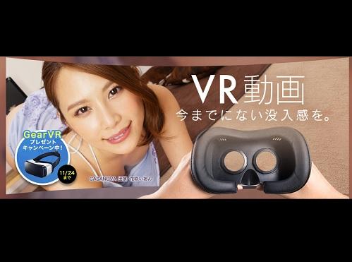 DMMでアダルト(エロ)VR動画の本格配信開始!スマホで気軽にアダルトVRを楽しもう!