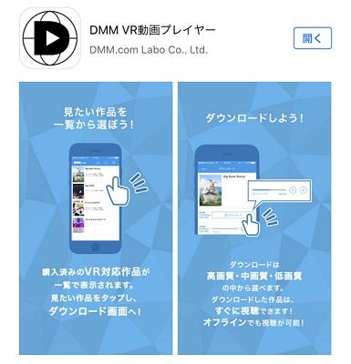 DMM VR動画アプリ