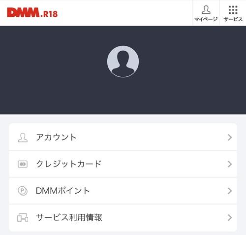 バレずにDMMのVR動画を買う方法「アカウント作成」