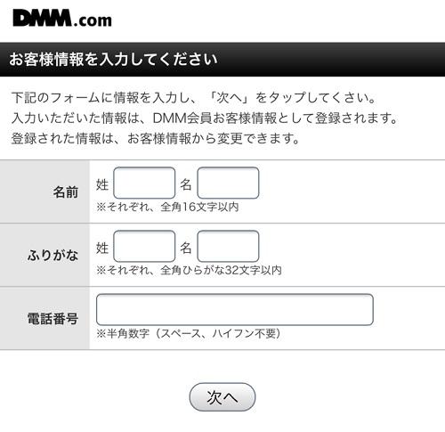 バレずにDMMのVR動画を買う方法「購入情報入力」