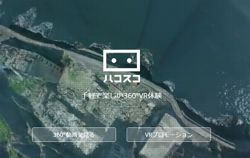 おすすめVR動画サイト「ハコスコ」
