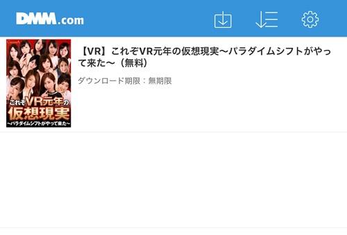 DMMのアダルトVR動画アプリ
