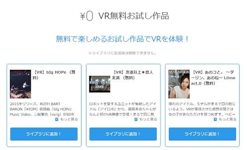 DMMのVR動画をライブラリに追加