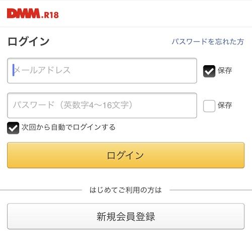 バレずにDMMのVR動画を買う方法「DMMログイン」