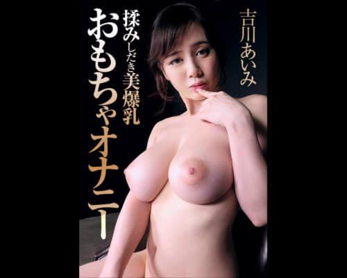 吉川あいみ(よしかわあいみ),アダルトVR,動画,無料,サンプル