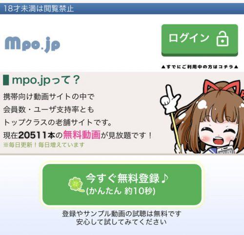 mpo登録