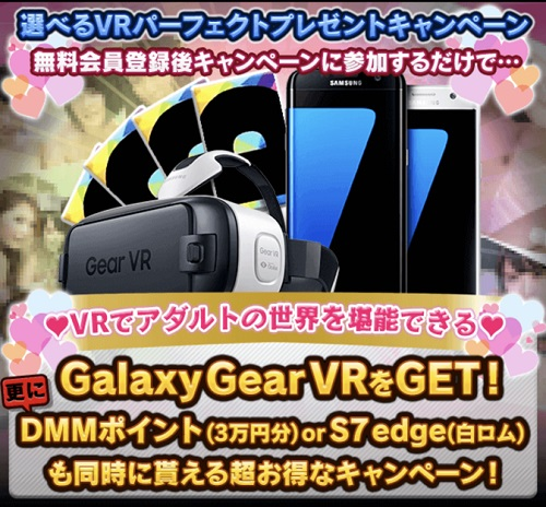 GearVR(ギアVR)無料