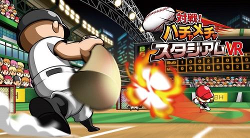 VR PARK TOKYO「野球盤」