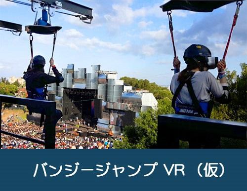 VR PARK TOKYO「VRバンジージャンプ」
