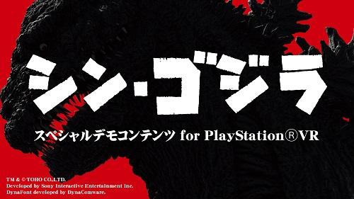 PSVR(プレステVR)「シン・ゴジラ」