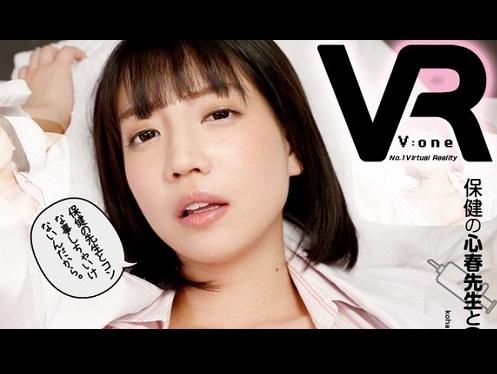 巨乳の保健教師「鈴木心春(すずきこはる)」とアダルト(エロ)VR動画でSEX!!