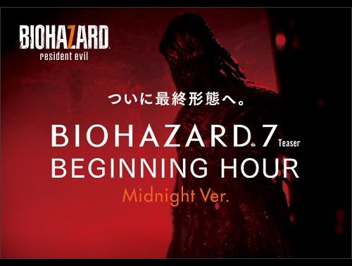 最新映画も公開!「BIOHAZARD(バイオハザード) VR」最新作レビュー&口コミ紹介!PSVR「BIOHAZARD7」やってみた!