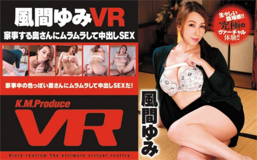 風間ゆみの人妻アダルト(エロ)VR動画