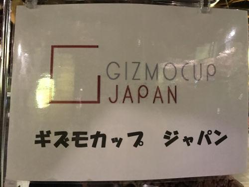 アダルトVRエキスポin大阪「ギズモカップジャパン」