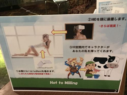 Milking VR解説