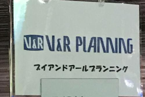 アダルトVRエキスポin大阪「V&Rプランニング」