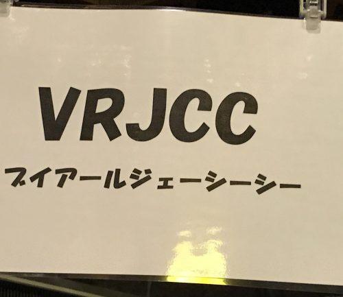 アダルトVRエキスポin大阪「VRJCC」