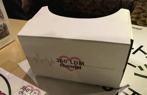 360 LDM channelゴーグル