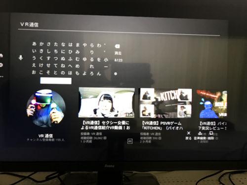 プレステVRでYoutubeのVR動画を検索
