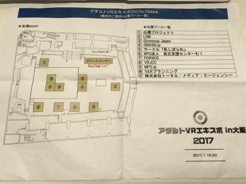 アダルトVRエキスポin大阪レビュー大公開