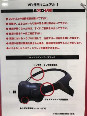 SOD VR視聴ルームのマニュアル