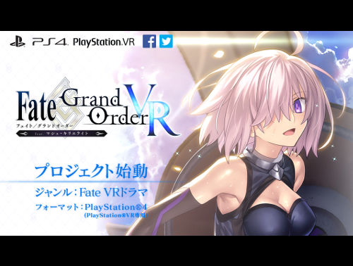 PSVR(プレステVR)「Fate/Grand Order VR(FGO VR)」制作決定!!VRのでマシュと会える!