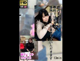 木村つなと藤井くるみのアダルトVR動画アイキャッチ