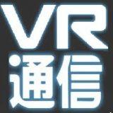VR通信編集部