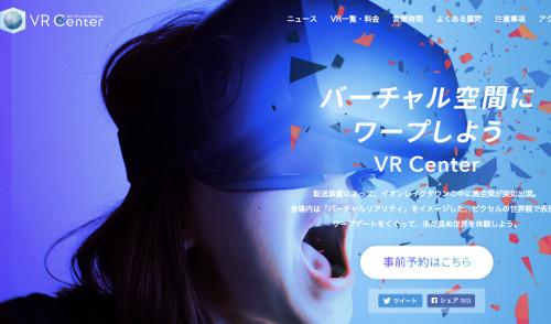VR体験スポット「VR Center」