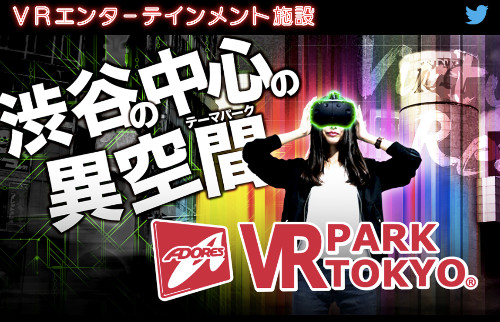 VR体験「VR PARK TOKYO」