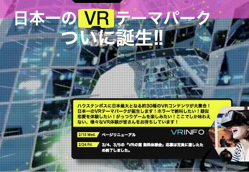 VR体験スポット「ハウステンボス」